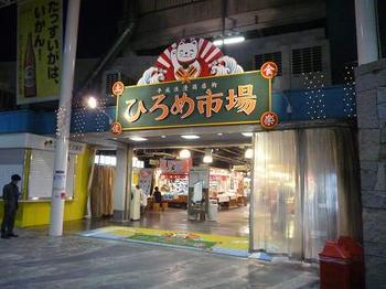 ひろめ111002.JPG